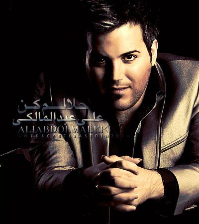 موزیک جدید و زیبای علی عبدالمالکی به نام یا حبیبی